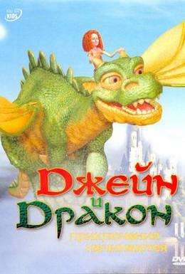 Постер фильма Джейн и дракон (2006)