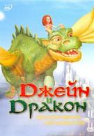 Джейн и дракон (2006)