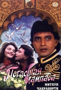Постер фильма Погасшая лампада (1995)