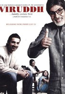 Найти справедливость (2005)
