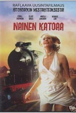 Постер фильма Леди исчезает (1979)