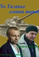 По Таганке ходят танки (1991)