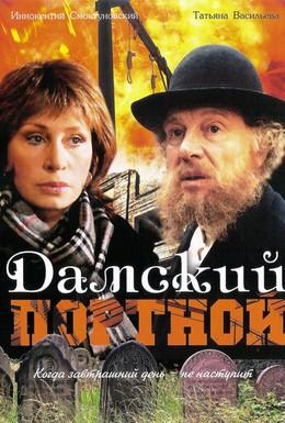 Постер фильма Дамский портной (1990)