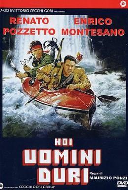Постер фильма Мы крутые ребята (1987)