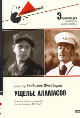Постер фильма Ущелье Аламасов (1937)