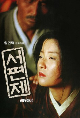 Постер фильма Сопендже (1993)