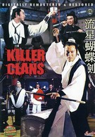 Клан убийц (1976)