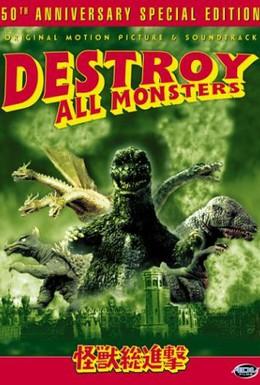Постер фильма Годзилла: Парад монстров (1968)