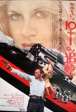 Постер фильма Без видимых причин (1971)
