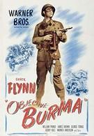 Цель — Бирма (1945)