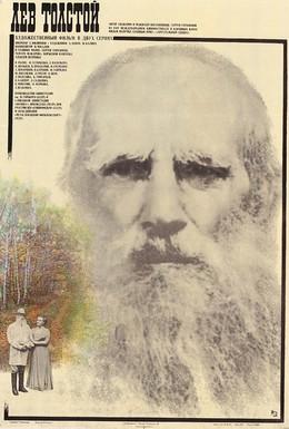Постер фильма Лев Толстой (1984)