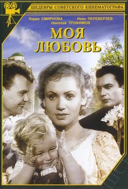 Постер фильма Моя любовь (1940)