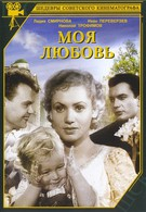 Моя любовь (1941)