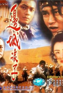 Постер фильма Трагедия воина (1993)