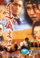 Трагедия воина (1993)
