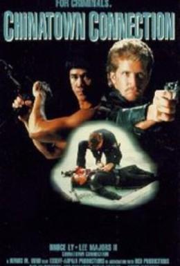 Постер фильма Разборки в Чайнатауне (1990)