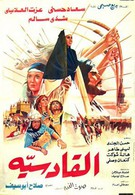 Аль-Кадисия (1981)