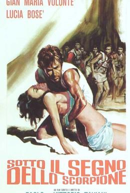 Постер фильма Под знаком Скорпиона (1969)