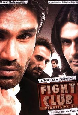 Постер фильма Бойцовский клуб (2006)