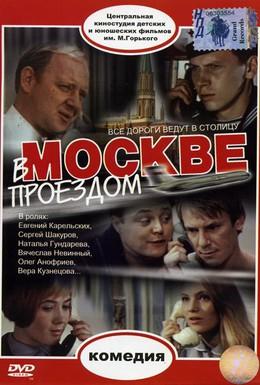Постер фильма В Москве, проездом (1970)