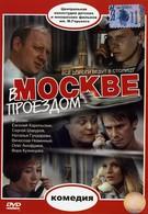 В Москве, проездом (1970)