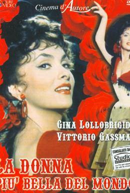 Постер фильма Самая красивая женщина мира (1955)