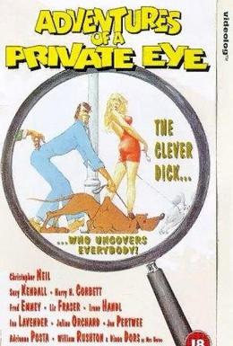 Постер фильма Приключения частного детектива (1977)
