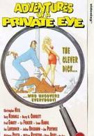 Приключения частного детектива (1977)