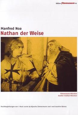 Постер фильма Натан мудрый (1922)