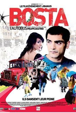 Постер фильма Автобус (2005)