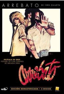 Постер фильма Исступление (1979)
