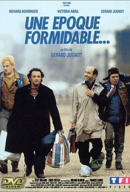 Постер фильма Замечательная эпоха (1991)