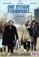 Замечательная эпоха (1991)
