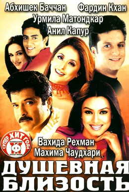 Постер фильма Душевная близость (2002)