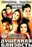Душевная близость (2002)