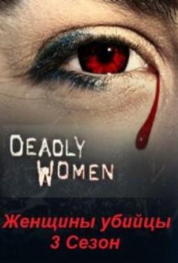 Постер фильма Женщины убийцы (2005)