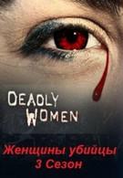 Женщины убийцы (2005)