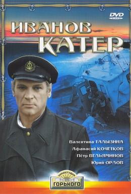 Постер фильма Иванов катер (1972)