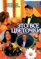 Всё это цветочки (2005)