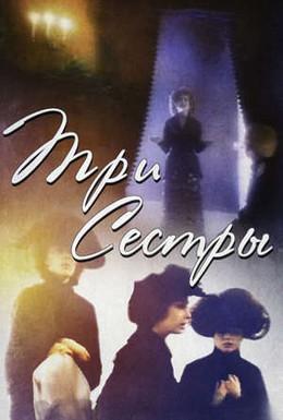 Постер фильма Три сестры (1994)