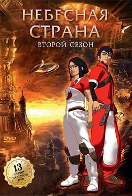 Постер фильма Небесная страна (2006)