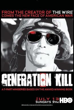 Постер фильма Поколение убийц (2008)