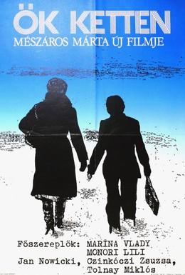 Постер фильма Они вдвоем (1977)