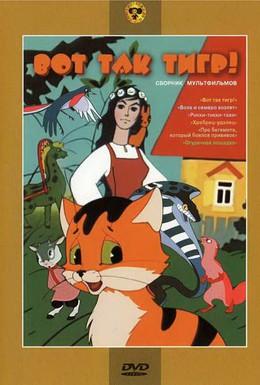 Постер фильма Вот так тигр! (1963)