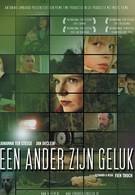 Чужое счастье (2005)