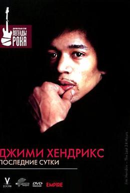 Постер фильма Джимми Хендрикс: Последние сутки (2004)