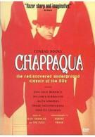 Чаппакуа (1966)