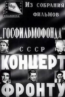 Постер фильма Концерт фронту (1942)