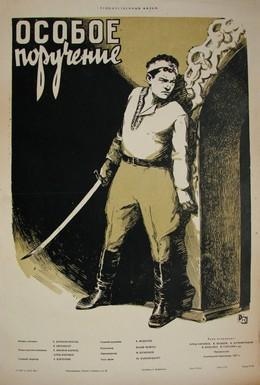 Постер фильма Особое поручение (1957)