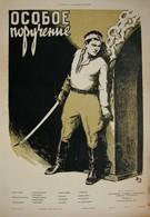 Особое поручение (1957)